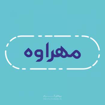 عکس پروفایل اسم مهراوه طرح آبی روشن