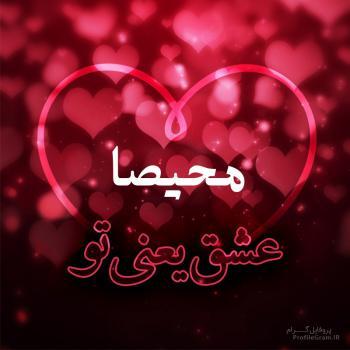 عکس پروفایل محیصا عشق یعنی تو