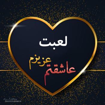 عکس پروفایل لعبت عزیزم عاشقتم