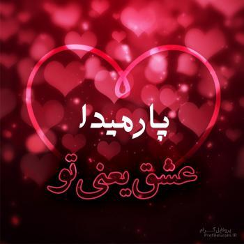 عکس پروفایل پارمیدا عشق یعنی تو
