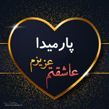 عکس پروفایل پارمیدا عزیزم عاشقتم