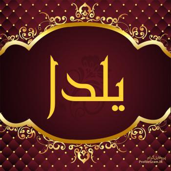 عکس پروفایل اسم یلدا طرح قرمز طلایی