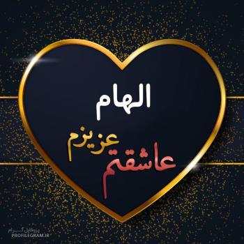 عکس پروفایل الهام عزیزم عاشقتم