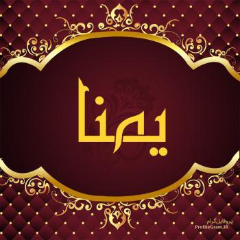 عکس پروفایل اسم یمنا طرح قرمز طلایی