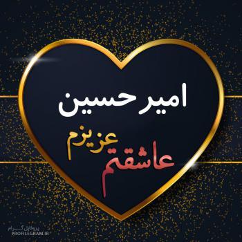 عکس پروفایل امیرحسین عزیزم عاشقتم