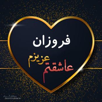 عکس پروفایل فروزان عزیزم عاشقتم