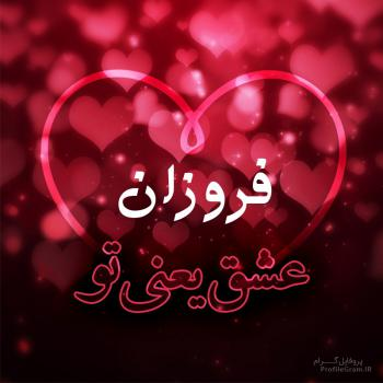 عکس پروفایل فروزان عشق یعنی تو