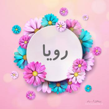 عکس پروفایل اسم رویا طرح گل