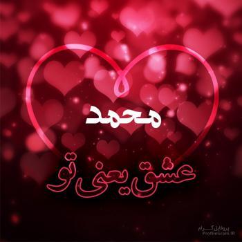 عکس پروفایل محمد عشق یعنی تو