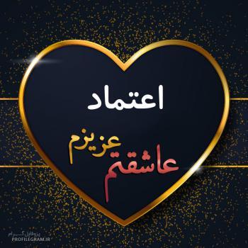 عکس پروفایل اعتماد عزیزم عاشقتم