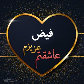 عکس پروفایل فیض عزیزم عاشقتم