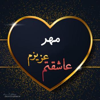 عکس پروفایل مهر عزیزم عاشقتم