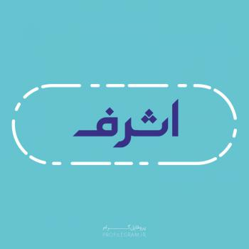 عکس پروفایل اسم اشرف طرح آبی روشن