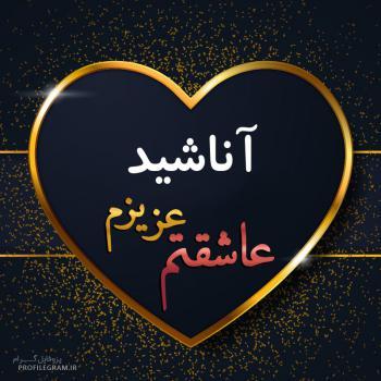 عکس پروفایل آناشید عزیزم عاشقتم