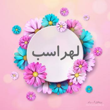 عکس پروفایل اسم لهراسب طرح گل