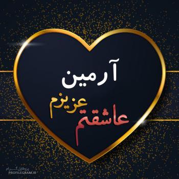 عکس پروفایل آرمین عزیزم عاشقتم