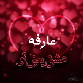 عکس پروفایل عارفه عشق یعنی تو