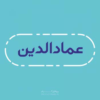 عکس پروفایل اسم عمادالدین طرح آبی روشن