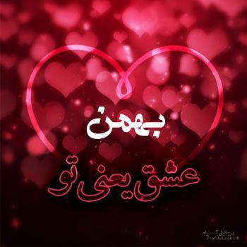 عکس پروفایل بهمن عشق یعنی تو
