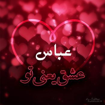 عکس پروفایل عباس عشق یعنی تو