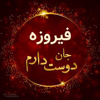 عکس پروفایل فیروزه جان دوست دارم
