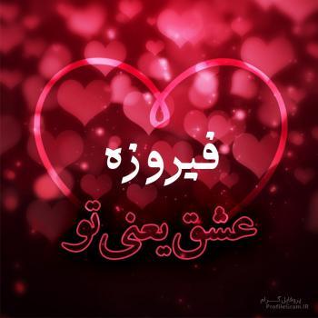 عکس پروفایل فیروزه عشق یعنی تو