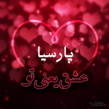 عکس پروفایل پارسیا عشق یعنی تو