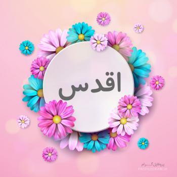 عکس پروفایل اسم اقدس طرح گل