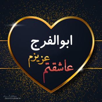عکس پروفایل ابوالفرج عزیزم عاشقتم