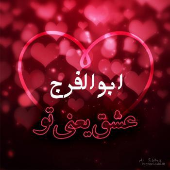 عکس پروفایل ابوالفرج عشق یعنی تو
