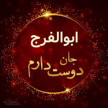 عکس پروفایل ابوالفرج جان دوست دارم