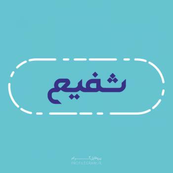عکس پروفایل اسم شفیع طرح آبی روشن