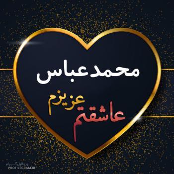 عکس پروفایل محمدعباس عزیزم عاشقتم