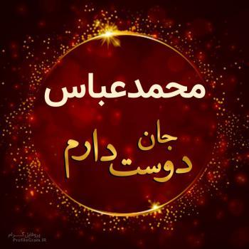 عکس پروفایل محمدعباس جان دوست دارم