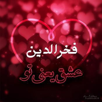 عکس پروفایل فخرالدین عشق یعنی تو