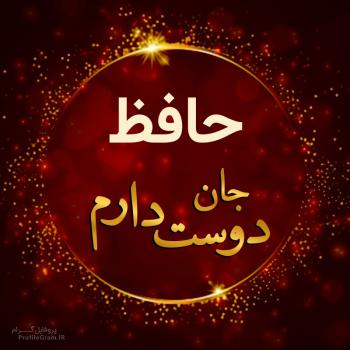 عکس پروفایل حافظ جان دوست دارم
