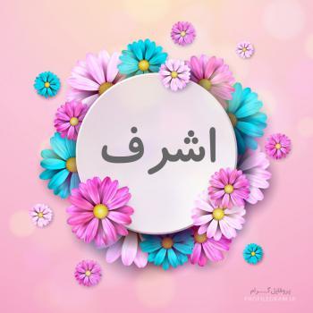 عکس پروفایل اسم اشرف طرح گل