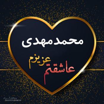 عکس پروفایل محمدمهدی عزیزم عاشقتم