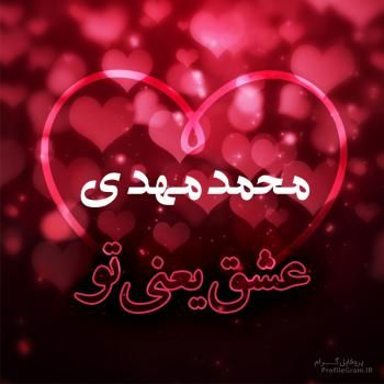 عکس پروفایل محمدمهدی عشق یعنی تو