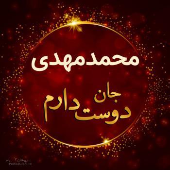 عکس پروفایل محمدمهدی جان دوست دارم