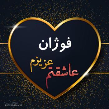 عکس پروفایل فوژان عزیزم عاشقتم