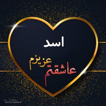 عکس پروفایل اسد عزیزم عاشقتم