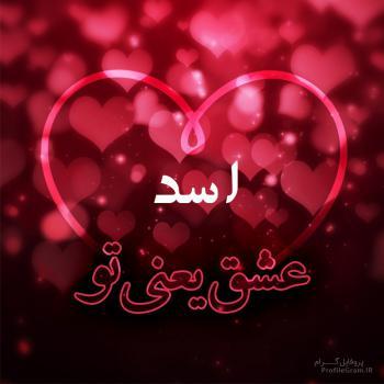 عکس پروفایل اسد عشق یعنی تو