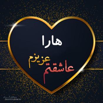 عکس پروفایل هارا عزیزم عاشقتم