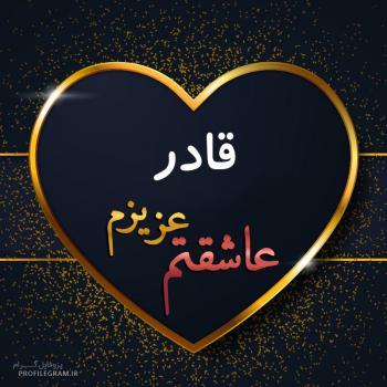 عکس پروفایل قادر عزیزم عاشقتم
