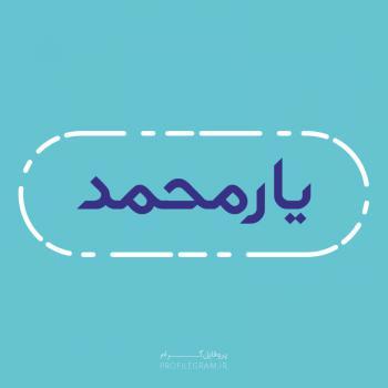 عکس پروفایل اسم یارمحمد طرح آبی روشن