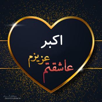 عکس پروفایل اکبر عزیزم عاشقتم