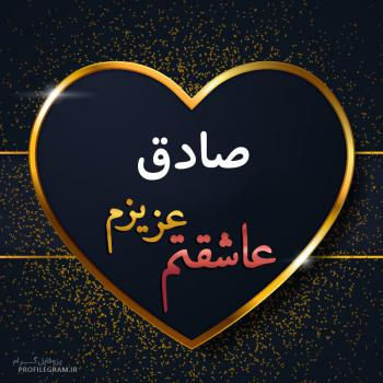 عکس پروفایل صادق عزیزم عاشقتم