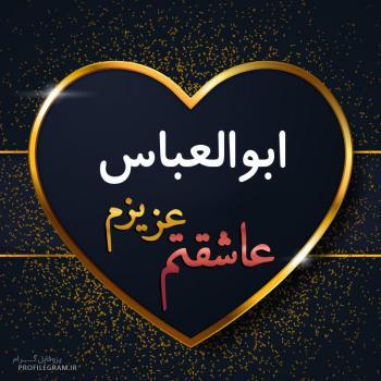 عکس پروفایل ابوالعباس عزیزم عاشقتم