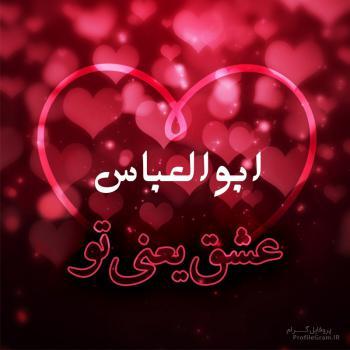 عکس پروفایل ابوالعباس عشق یعنی تو